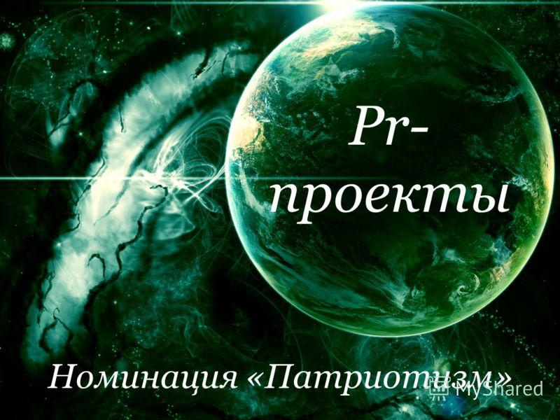Номинация «Патриотизм» Pr- проекты