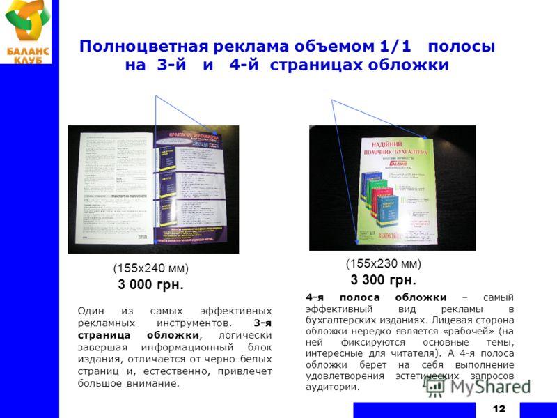 12 Полноцветная реклама объемом 1/1 полосы на 3-й и 4-й страницах обложки Один из самых эффективных рекламных инструментов. 3-я страница обложки, логически завершая информационный блок издания, отличается от черно-белых страниц и, естественно, привле