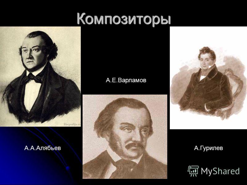 Композиторы А.А.Алябьев А.Е.Варламов А.Гурилев