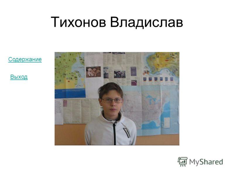 Тихонов Владислав Содержание Выход