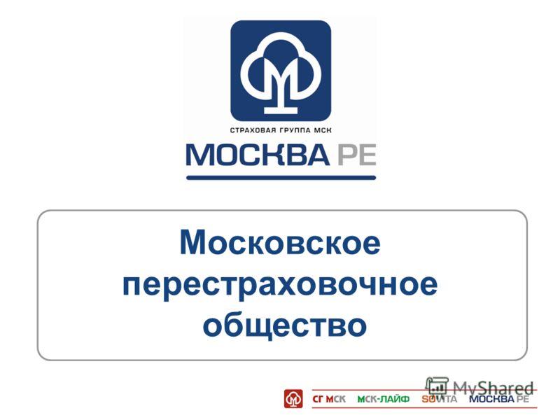 Московское перестраховочное общество
