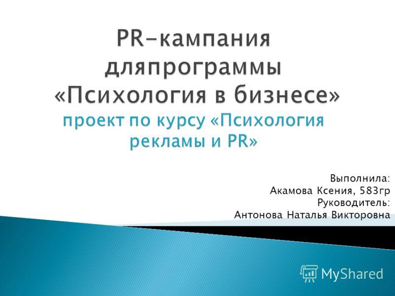 Выполнила: Акамова Ксения, 583гр Руководитель: Антонова Наталья Викторовна