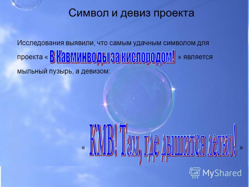 Символ и девиз проекта Исследования выявили, что самым удачным символом для проекта « » является мыльный пузырь, а девизом: « »
