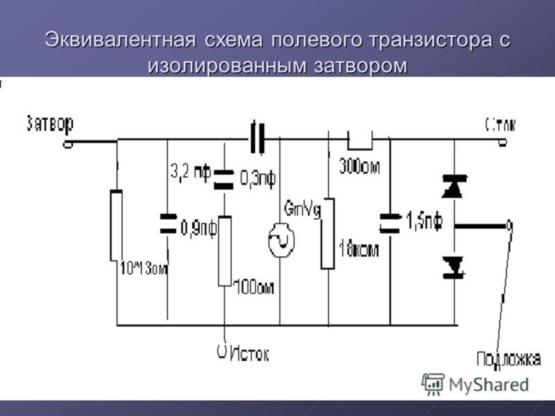 Эквивалентная схема полевого транзистора с изолированным затвором