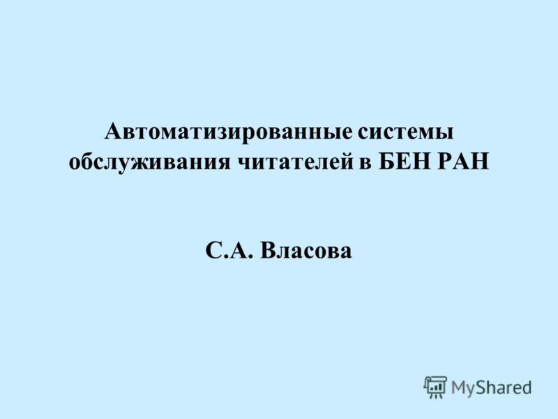 Автоматизированные системы обслуживания читателей в БЕН РАН С.А. Власова