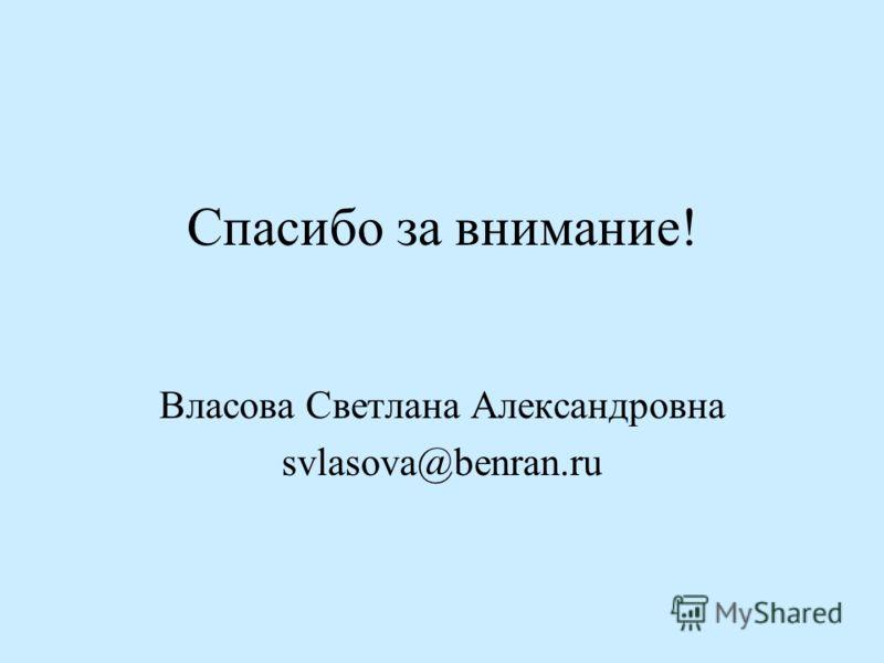 Спасибо за внимание! Власова Светлана Александровна svlasova@benran.ru