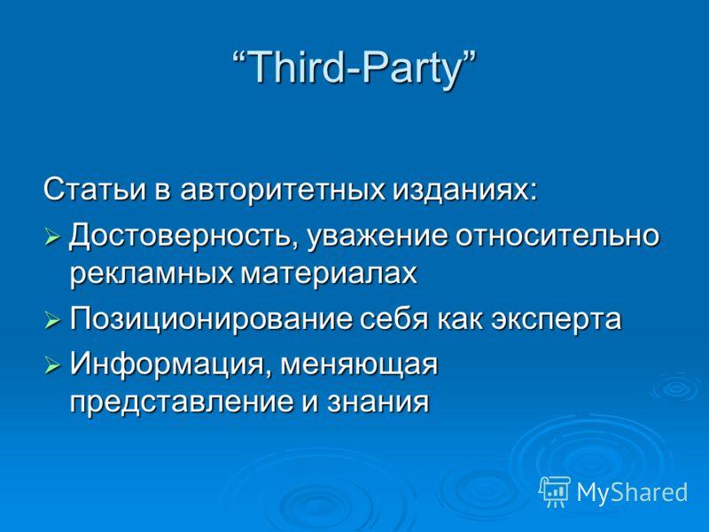 Third-Party Статьи в авторитетных изданиях: Достоверность, уважение относительно рекламных материалах Достоверность, уважение относительно рекламных материалах Позиционирование себя как эксперта Позиционирование себя как эксперта Информация, меняющая
