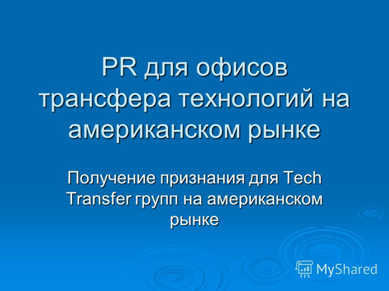PR для офисов трансфера технологий на американском рынке Получение признания для Тech Тransfer групп на американском рынке
