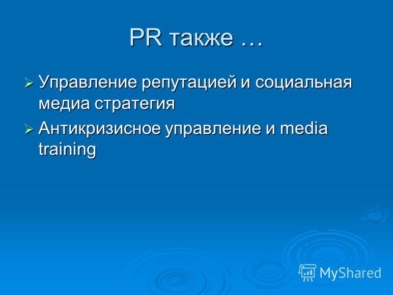 PR также … Управление репутацией и социальная медиа стратегия Управление репутацией и социальная медиа стратегия Антикризисное управление и media training Антикризисное управление и media training