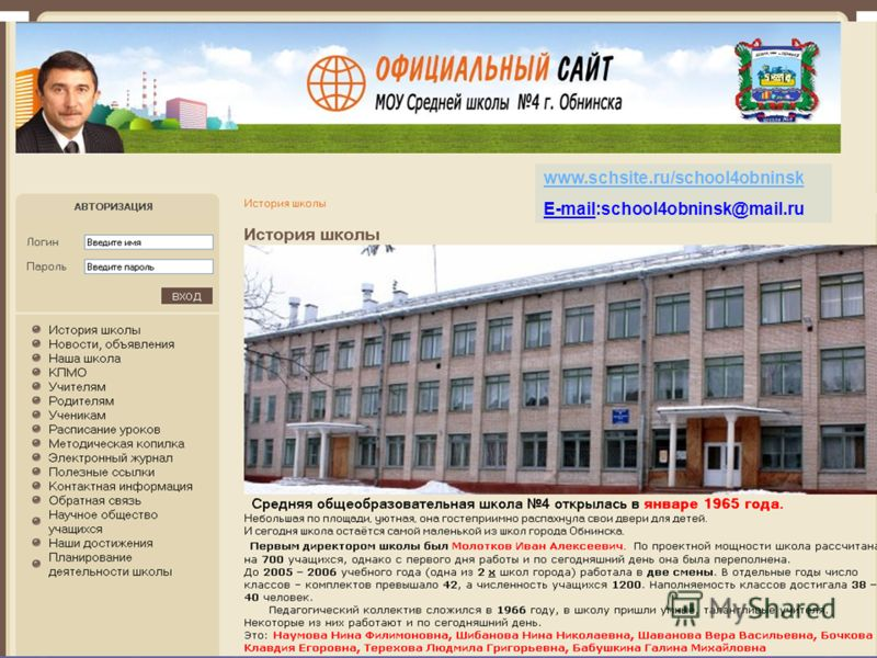 www.schsite.ru/school4obninsk E-mail:school4obninsk@mail.ru