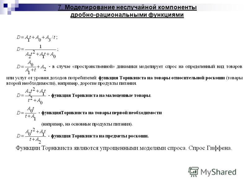 7. Моделирование неслучайной компоненты дробно-рациональными функциями