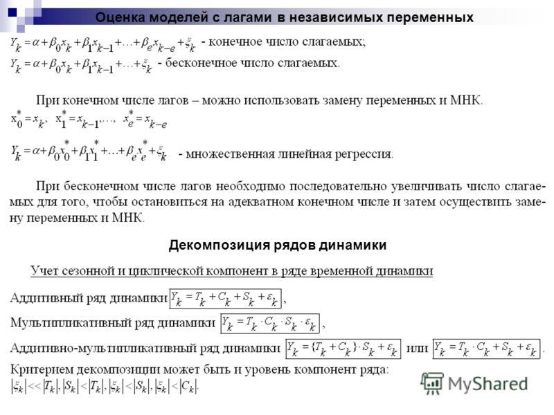 Оценка моделей с лагами в независимых переменных Декомпозиция рядов динамики