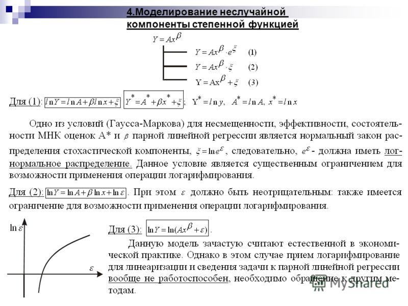 4.Моделирование неслучайной компоненты степенной функцией