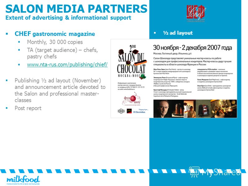 SALON MEDIA PARTNERS Extent of advertising & informational support CHEF gastronomic magazine Monthly, 30 000 copies TA (target audience) – chefs, pastry chefs www.nta-rus.com/publishing/chief/ Publishing ½ ad layout (November) and announcement articl
