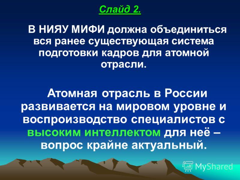 Президент Российской Федерации Медведев Д.А. 7 октября 2008 года подписал Указ Президента о создании на базе МИФИ высшего учебного заведения нового типа – Национального исследовательского ядерного университета МИФИ (НИЯУ МИФИ). Слайд 1.