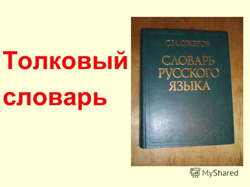 Орфографический словарь Секреты правописания