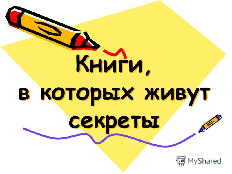 Словари Н.А. Судья, заведующая библиотекой Лицея 4 г. Пскова 2009 год
