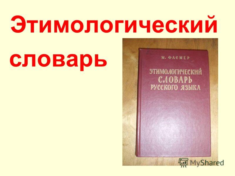Толковый словарь Секреты толкования