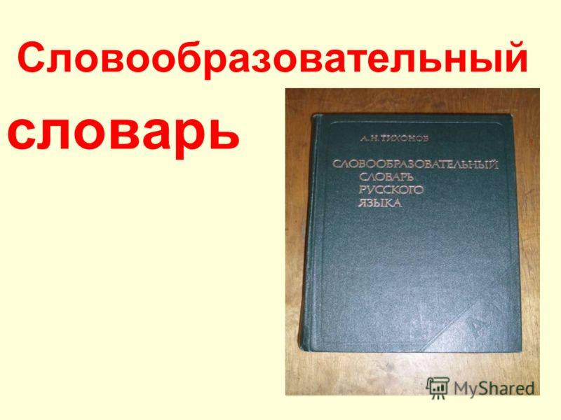 Этимологический словарь Секреты происхождения
