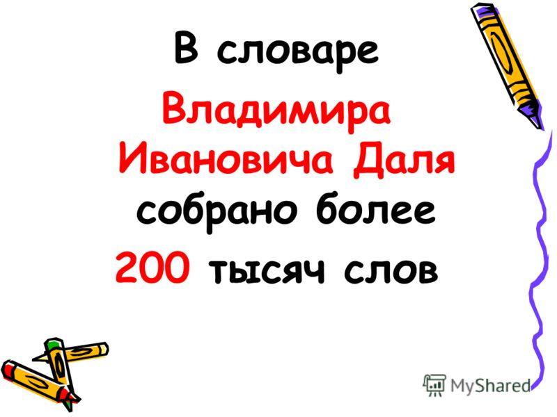 Самый большой словарь русского языка состоит из 17 томов.