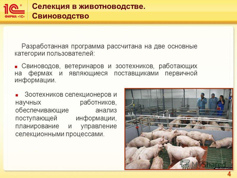 4 Разработанная программа рассчитана на две основные категории пользователей: Свиноводов, ветеринаров и зоотехников, работающих на фермах и являющиеся поставщиками первичной информации. Зоотехников селекционеров и научных работников, обеспечивающие а