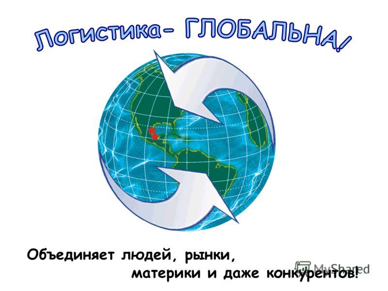 Объединяет людей, рынки, материки и даже конкурентов!