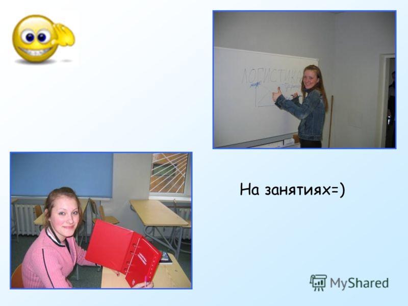 На занятиях=)