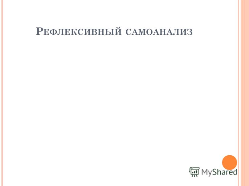 Р ЕФЛЕКСИВНЫЙ САМОАНАЛИЗ