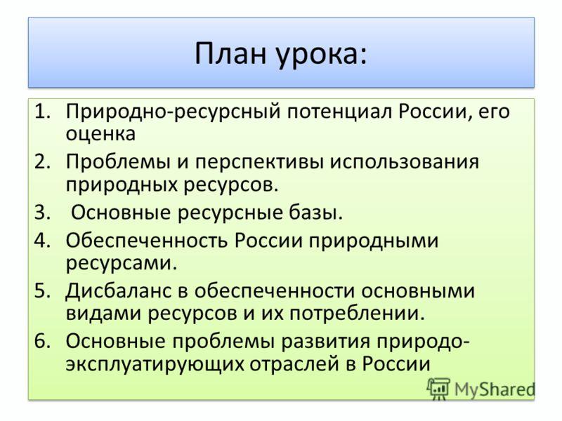 1.Расскажите о составе отраслей первичного сектора. 2.Какие типы и виды природных ресурсов вы знаете? 3.Какого рода проблемы существуют в России в первичном секторе экономики? Какие из них присущи всем странам, а какие характерны только для России? 1