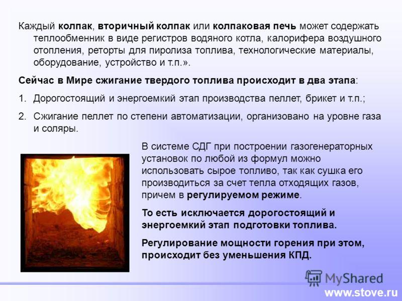www.stove.ru Каждый колпак, вторичный колпак или колпаковая печь может содержать теплообменник в виде регистров водяного котла, калорифера воздушного отопления, реторты для пиролиза топлива, технологические материалы, оборудование, устройство и т.п.»