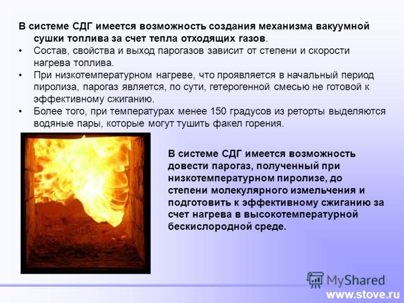 www.stove.ru В системе СДГ имеется возможность создания механизма вакуумной сушки топлива за счет тепла отходящих газов. Состав, свойства и выход парогазов зависит от степени и скорости нагрева топлива. При низкотемпературном нагреве, что проявляется