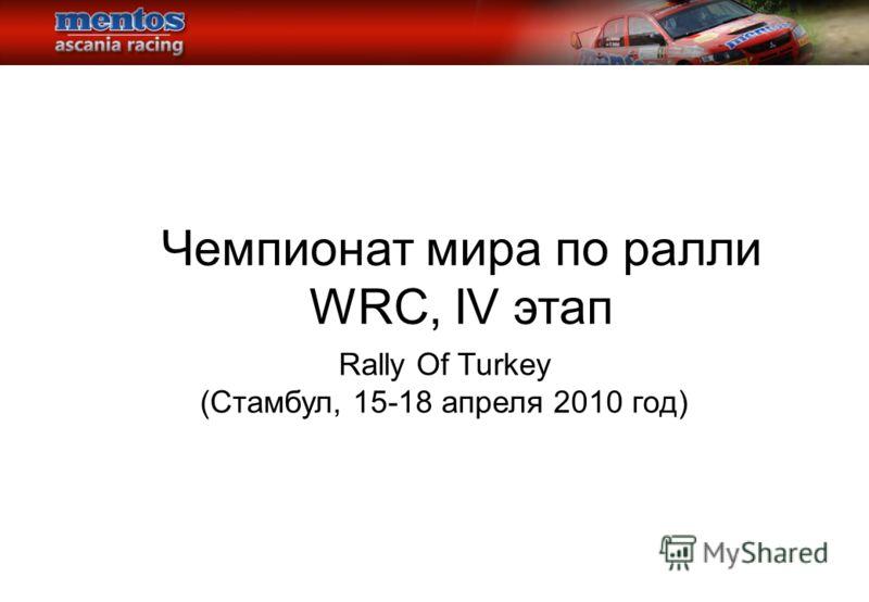 Чемпионат мира по ралли WRC, IV этап Rally Of Turkey (Стамбул, 15-18 апреля 2010 год)