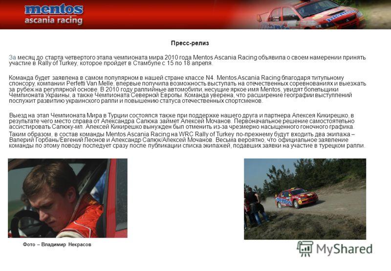 Пресс-релиз За месяц до старта четвертого этапа чемпионата мира 2010 года Mentos Ascania Racing объявила о своем намерении принять участие в Rally of Turkey, которое пройдет в Стамбуле с 15 по 18 апреля. Команда будет заявлена в самом популярном в на