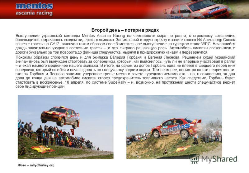 Второй день – потери в рядах Выступление украинской команды Mentos Ascania Racing на чемпионате мира по ралли, к огромному сожалению болельщиков, омрачилось сходом лидерского экипажа. Занимавший вторую строчку в зачете класса N4 Александр Салюк сошел