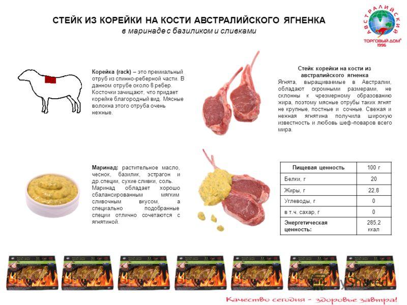 Корейка (rack) – это премиальный отруб из спинно-реберной части. В данном отрубе около 8 ребер. Косточки зачищают, что придает корейке благородный вид. Мясные волокна этого отруба очень нежные. Маринад: растительное масло, чеснок, базилик, эстрагон и