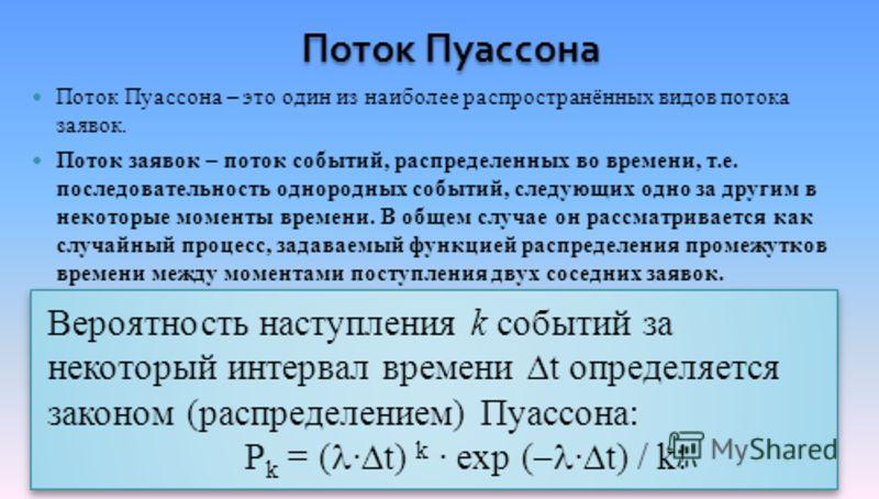 Вероятность наступления k событий за некоторый интервал времени t определяется законом (распределением) Пуассона: P k = ( · t) k · exp (– · t) / k! Вероятность наступления k событий за некоторый интервал времени t определяется законом (распределением