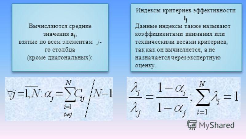 Вычисляются средние значения a j, взятые по всем элементам j- го столбца (кроме диагональных): Вычисляются средние значения a j, взятые по всем элементам j- го столбца (кроме диагональных): Индексы критериев эффективности l j Данные индексы также наз