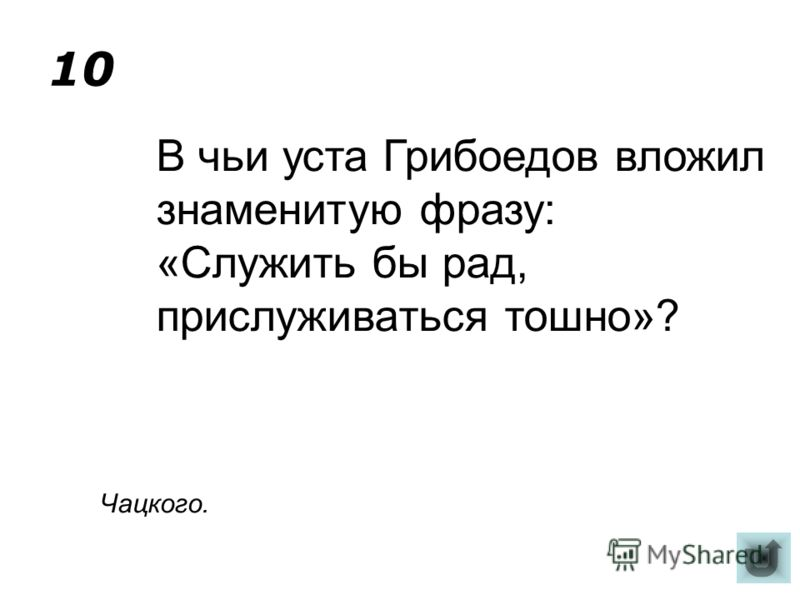 20 Как в России принято называть анимацию? Мультипликация.