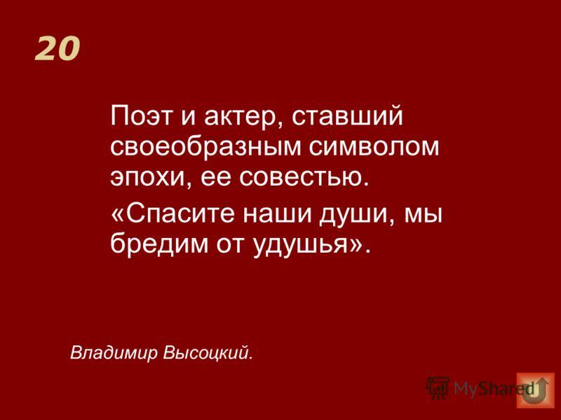 10 Где похоронен Л.Н.Толстой? В Ясной Поляне.