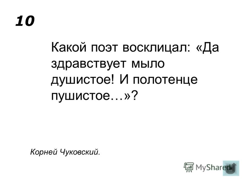 20 Какой эпиграф взял Н.В. Гоголь для комедии «Ревизор»? На зеркало неча пенять, коли рожа крива.