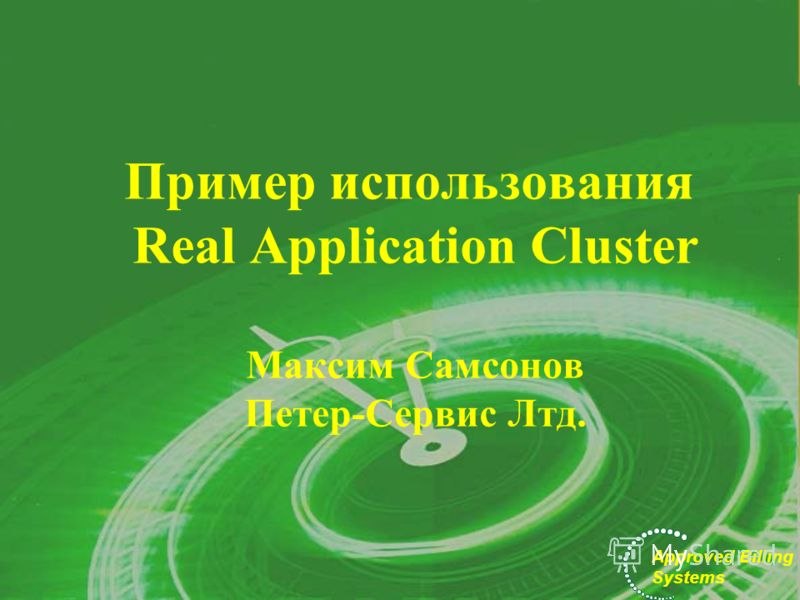Approved Billing Systems Approved Billing Systems Пример использования Real Application Cluster Максим Самсонов Петер-Сервис Лтд.