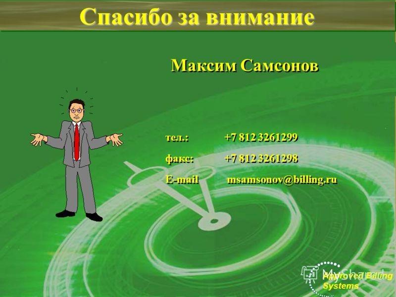 Approved Billing Systems Спасибо за внимание Максим Самсонов тел.: +7 812 3261299 факс: +7 812 3261298 E-mail msamsonov@billing.ru тел.: +7 812 3261299 факс: +7 812 3261298 E-mail msamsonov@billing.ru
