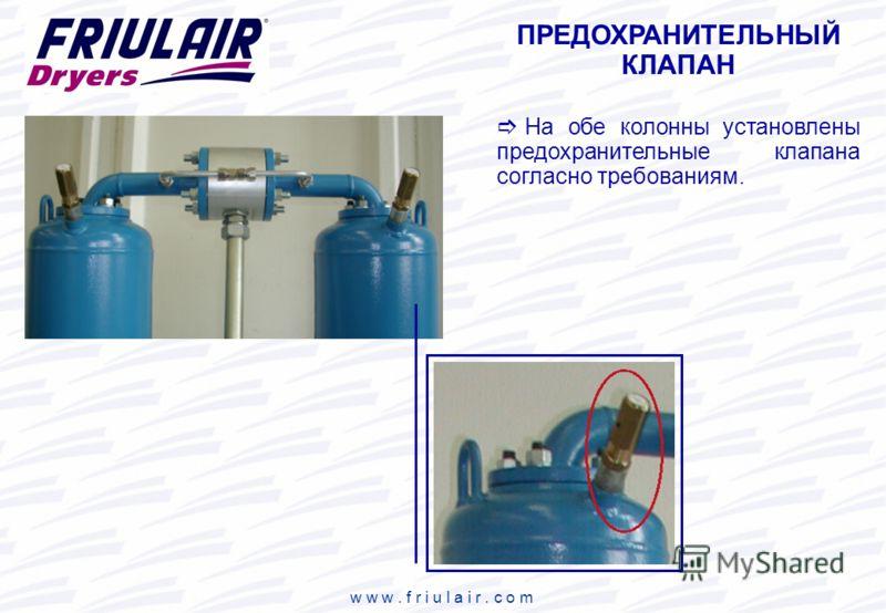 w w w. f r i u l a i r. c o m ПРЕДОХРАНИТЕЛЬНЫЙ КЛАПАН На обе колонны установлены предохранительные клапана согласно требованиям.