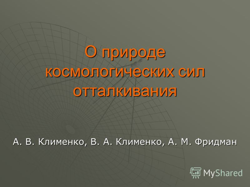 О природе космологических сил отталкивания А. В. Клименко, В. А. Клименко, А. М. Фридман