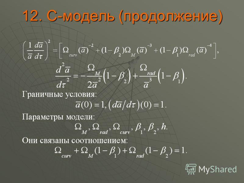12. С-модель (продолжение)