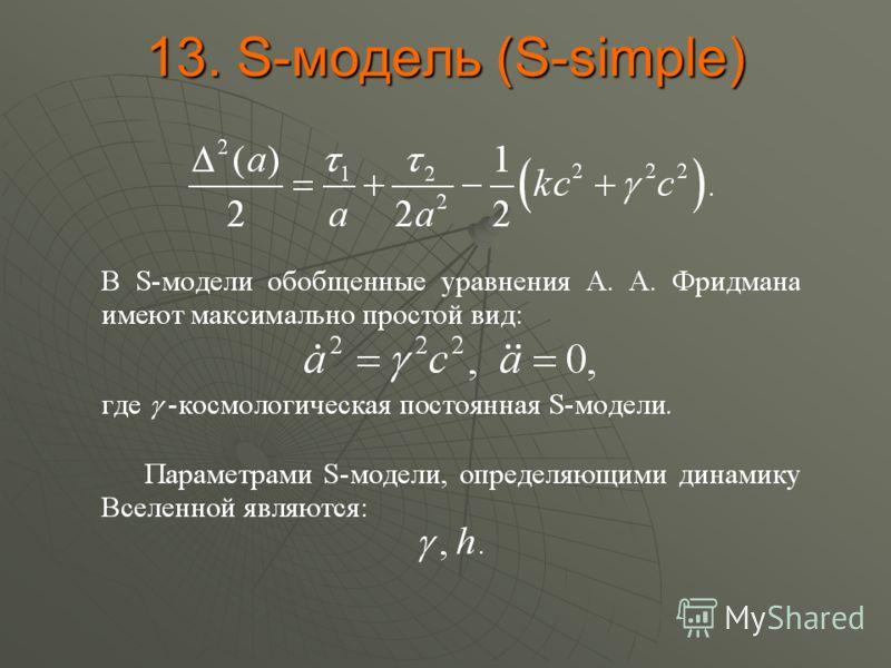 13. S-модель (S-simple)