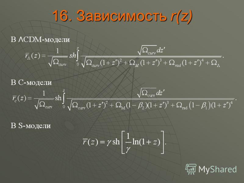16. Зависимость r(z)