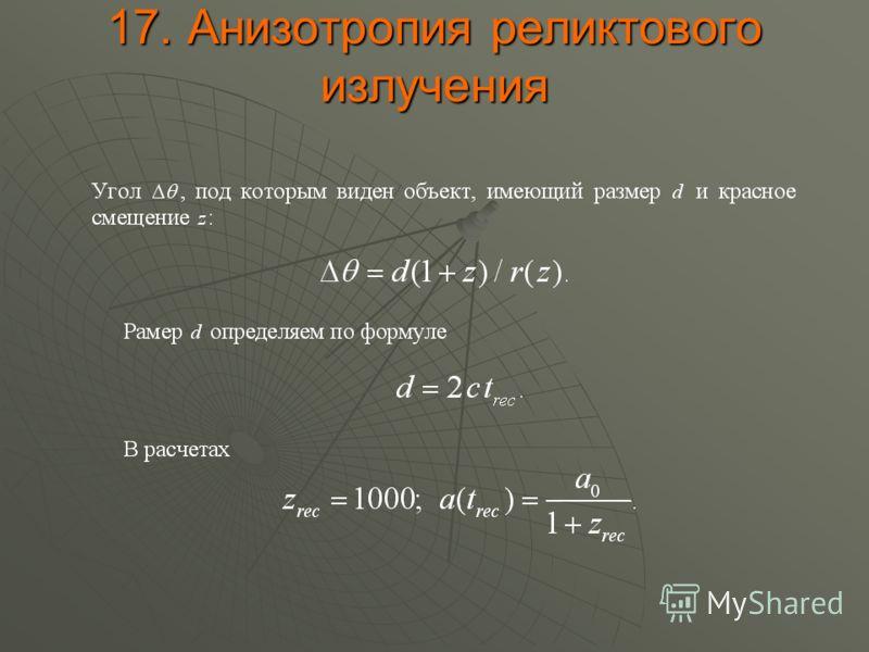 17. Анизотропия реликтового излучения