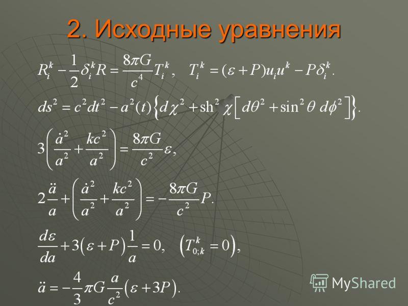 2. Исходные уравнения