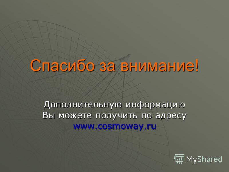 Спасибо за внимание! Дополнительную информацию Вы можете получить по адресу www.cosmoway.ru
